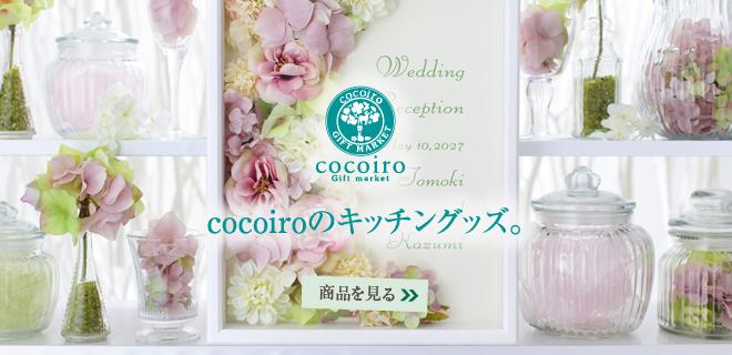 cocoiroのキッチングッズ