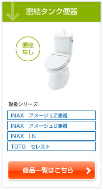 密結タンク便器 INAX アメージュZ便器 INAX アメージュC便器 INAX LN TOTO セレスト