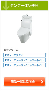 タンク一体型便器 INAX アステオ INAX アメージュZシャワートイレ INAX アメージュCシャワートイレ