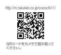 http://m.rakuten.co.jp/cocochi11/ QRコードをカメラで読み取ってください。