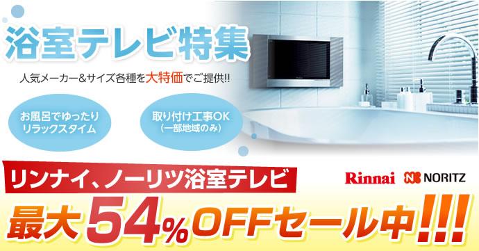 浴室テレビ特集 人気メーカー&サイズ各種を大特価でご提供
