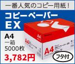 コピー用紙EX