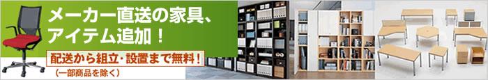 メーカー直送の家具、アイテム追加!