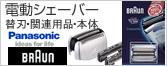電動シェーバー 替刃・関連用品・本体