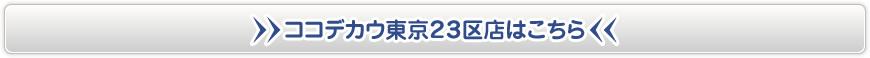 ココデカウ東京23区店はこちら