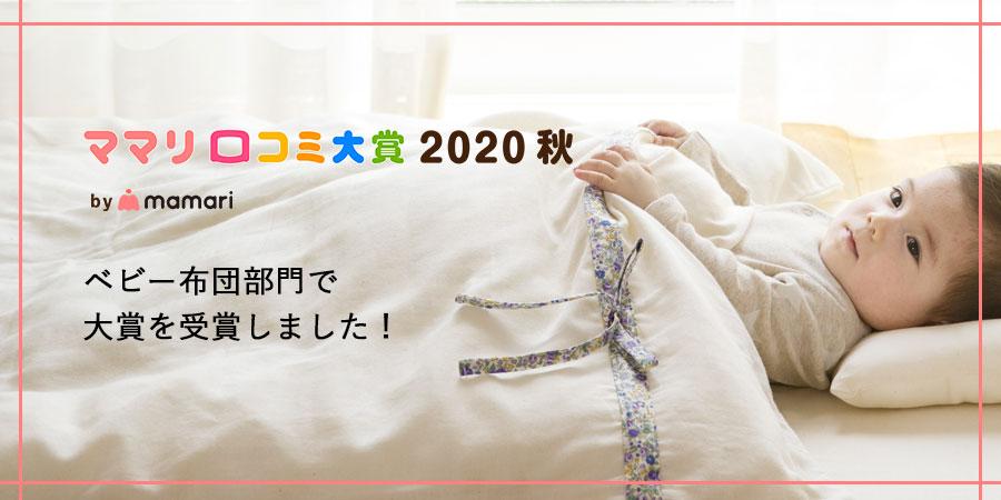 ママリ口コミ大賞2020 秋のベビー布団部門で受賞しました!