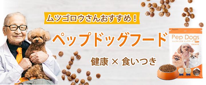 Pep Dog Food(ペップドッグフード):2kg