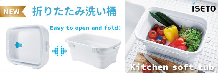 折りたたみ洗い桶