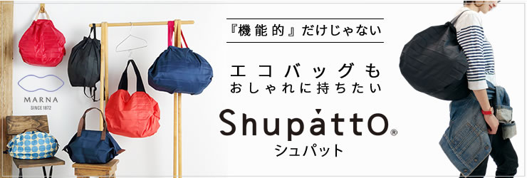 shupatto(シュパット)