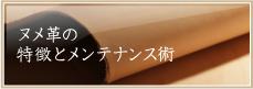 软皮革的 特征和维护方法
