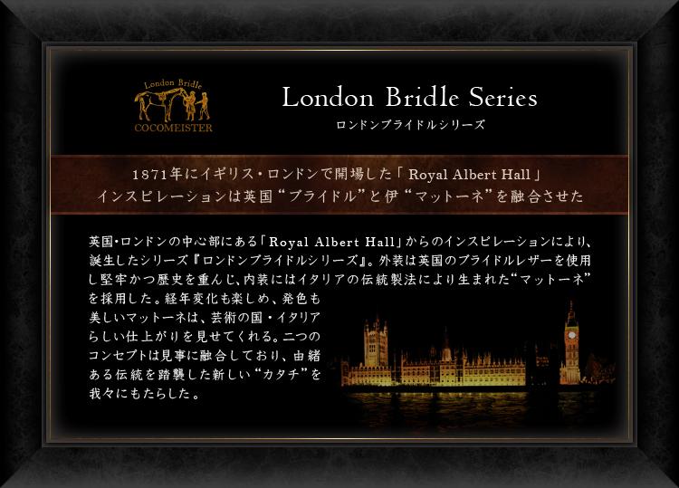 ロンドンブライドルシリーズ
