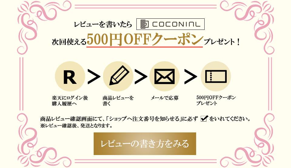 レビューを書いたら「COCONIAL」次回使える500円OFFクーポンプレゼント! レビューの書き方をみる
