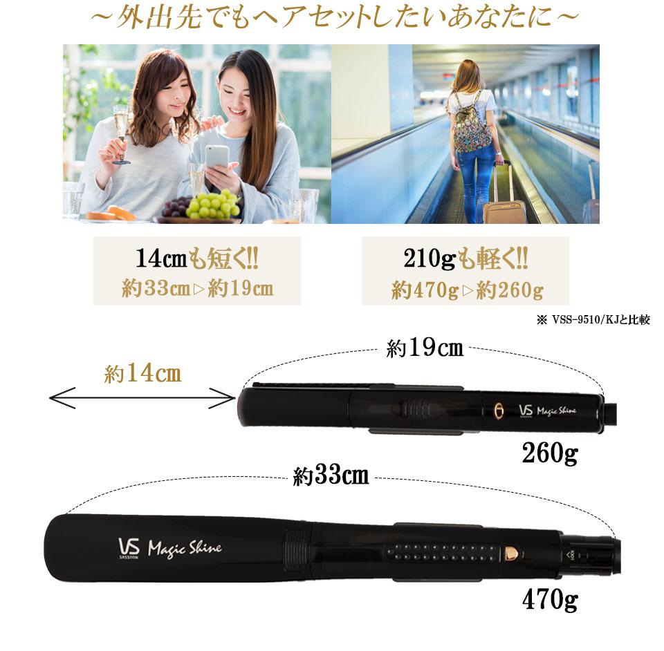 〜外出先でもヘアセットしたいあなたに〜 14mmも短く!!  210gも軽く!! ※VSS-9510/KJと比較