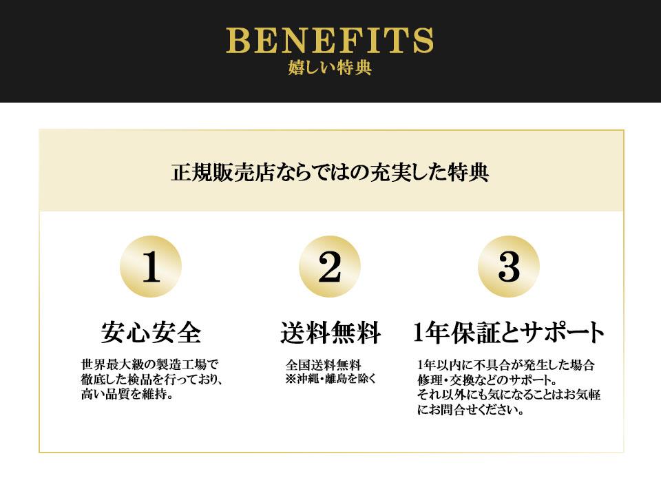 BENEFITS 嬉しい特典 「1.安心安全」「2.送料無料」「3.1年保証とサポート」