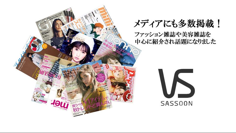 メディアにも多数掲載! ファッション雑誌や美容雑誌を中心に紹介され話題になりました