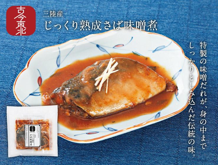 三陸産 じっくり熟成さば味噌煮