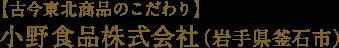 【古今東北商品のこだわり】小野食品株式会社(岩手県釜石市)