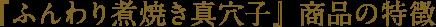 『ふんわり煮焼き真穴子』 商品の特徴