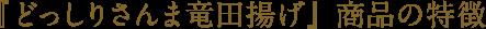 どっしりさんま竜田揚げ 商品の特徴