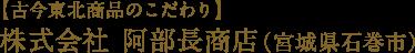 【古今東北商品のこだわり】株式会社 阿部長商店(宮城県石巻市)