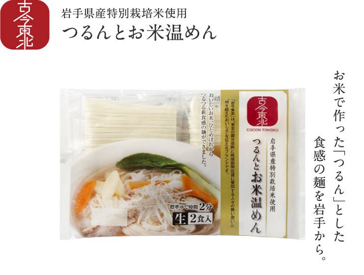 岩手県産特別栽培米使用 つるんとお米温めん