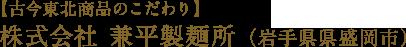 【古今東北商品のこだわり】会社名()