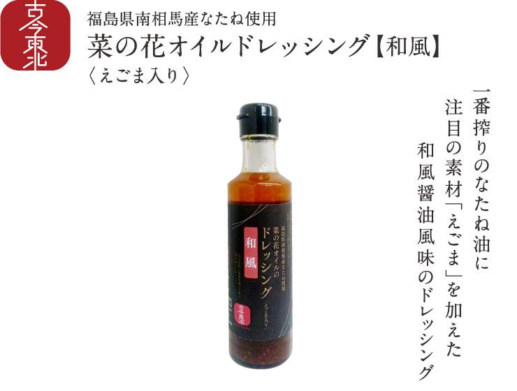 福島県南相馬産なたね油使用 菜の花オイルのドレッシング(えごま入り)和風(200ml)
