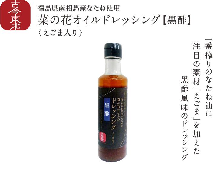 福島県南相馬産なたね油使用 菜の花オイルのドレッシング(えごま入り)黒酢(200ml)