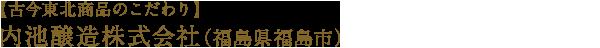 【古今東北商品のこだわり】内池醸造株式会社(福島県福島市)