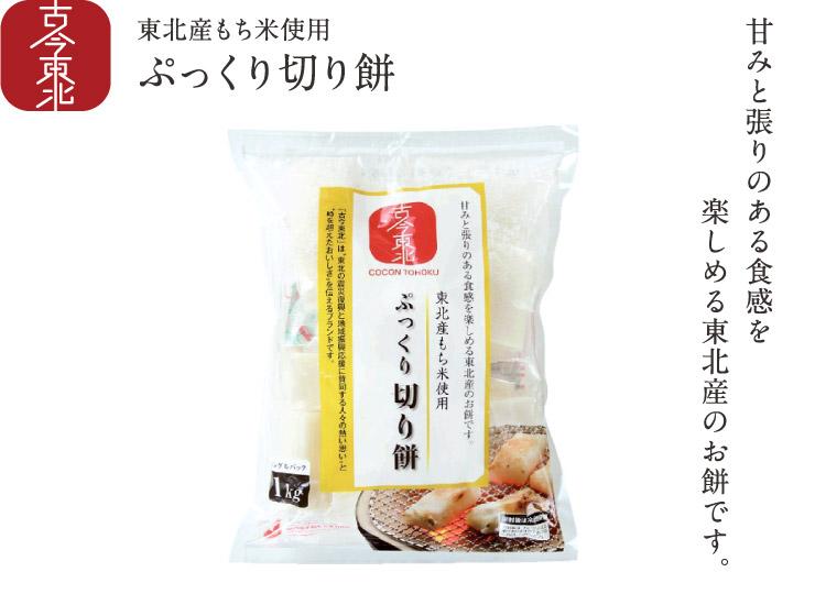 東北産もち米使用 ぷっくり切り餅