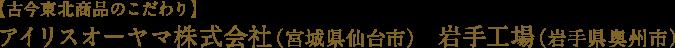 【古今東北商品のこだわり】アイリスオーヤマ株式会社(宮城県仙台市)、岩手工場(岩手県奥州市)