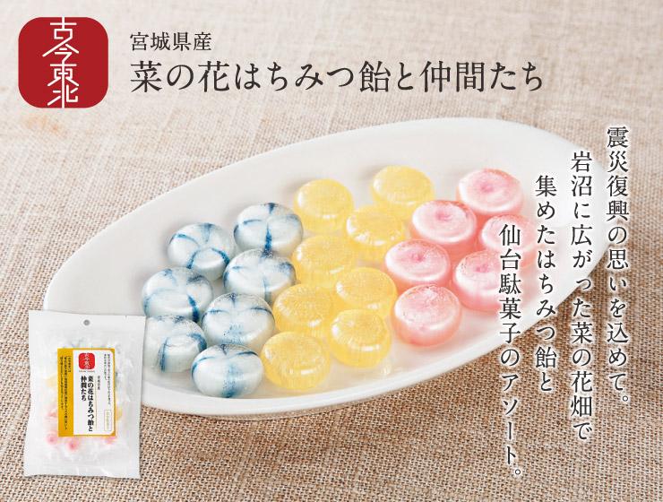 宮城県産 菜の花はちみつ飴と仲間たち