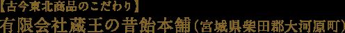 【古今東北商品のこだわり】有限会社蔵王の昔飴本舗(宮城県柴田郡大河原町)