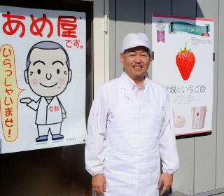 有限会社 蔵王の昔飴本舗