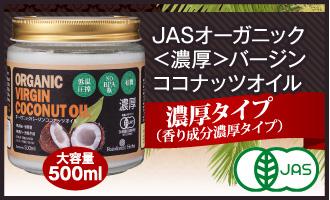 有機JASオーガニックココナッツオイル フィリピン産