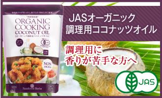 有機JASオーガニック調理用ココナッツオイル フィリピン産