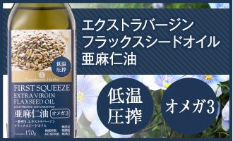 フラックスシードオイル亜麻仁油