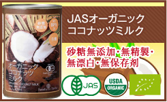 有機JASオーガニックココナッツミルク