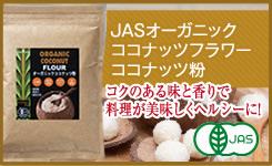 有機JASオーガニックココナッツフラワー ココナッツ粉