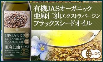 有機JASオーガニックフラックスシードオイル亜麻仁油
