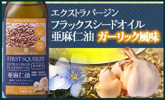 フラックスシードオイル亜麻仁油‐ガーリック風味
