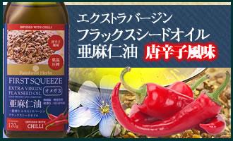フラックスシードオイル亜麻仁油‐唐辛子風味