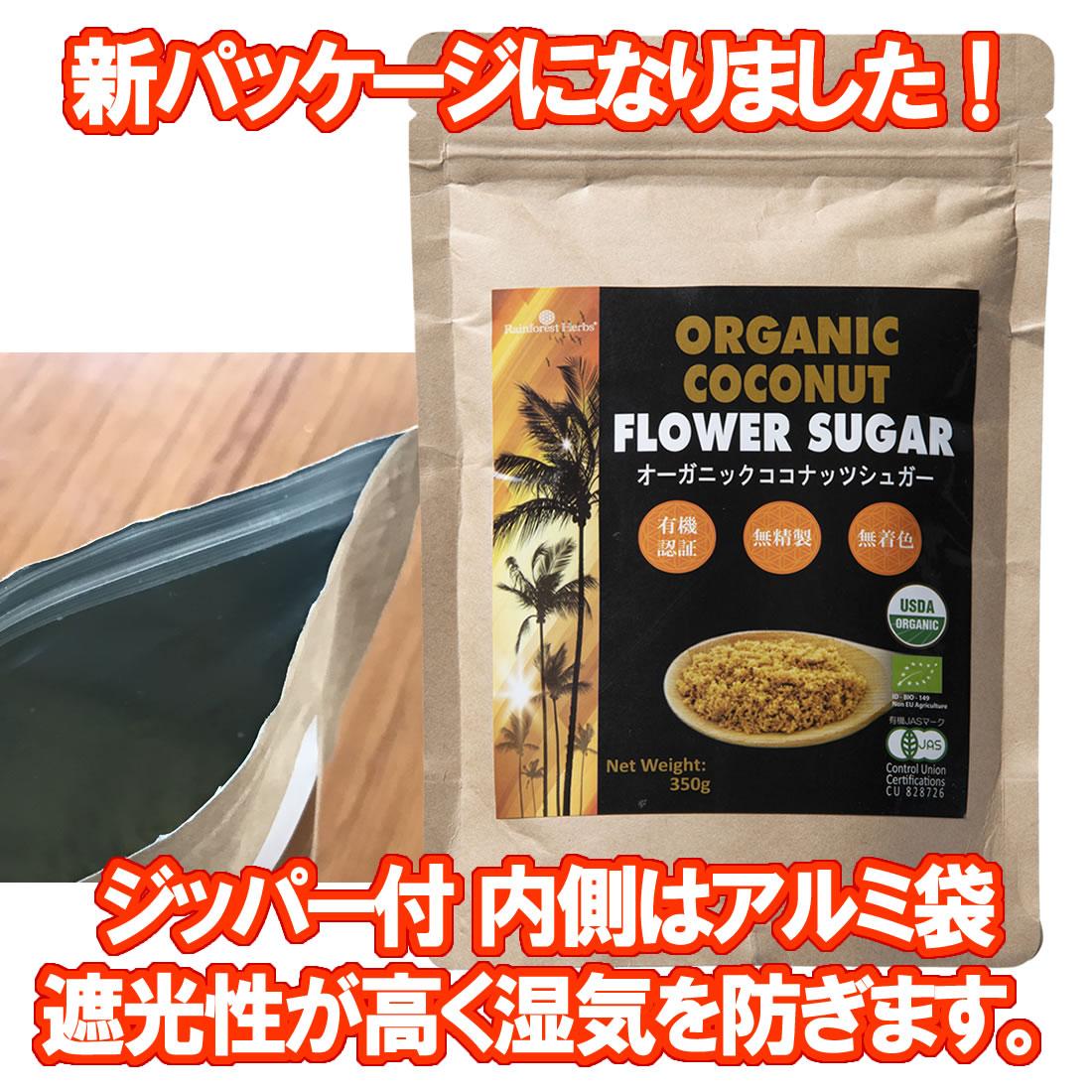 有機JASオーガニック ココナッツシュガー 低糖質 低GI