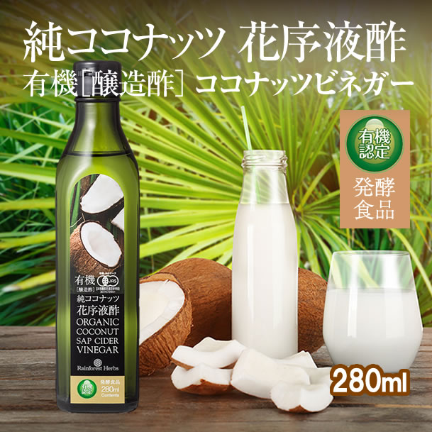 ココナッツ酢 ココナッツビネガー