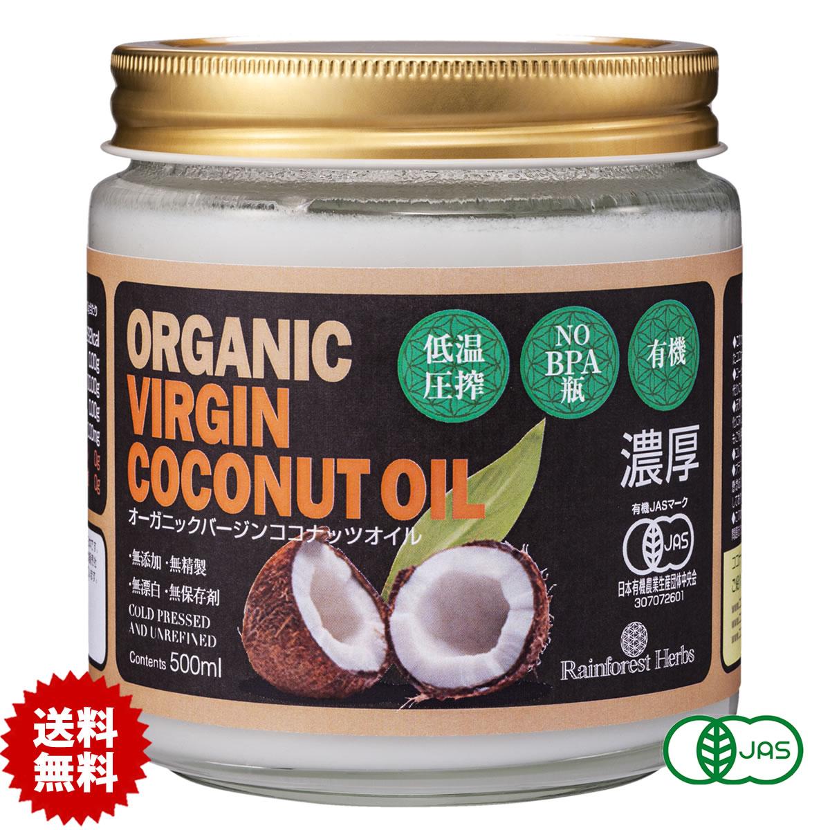 有機JASオーガニック 濃厚 ココナッツオイル フィリピン産