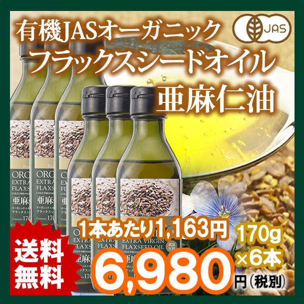亜麻仁油 エキストラバージン フラックスシードオイル 170g 6本 ニュージーランド産 organic extra virgin flaxseed oil低温圧搾一番搾り