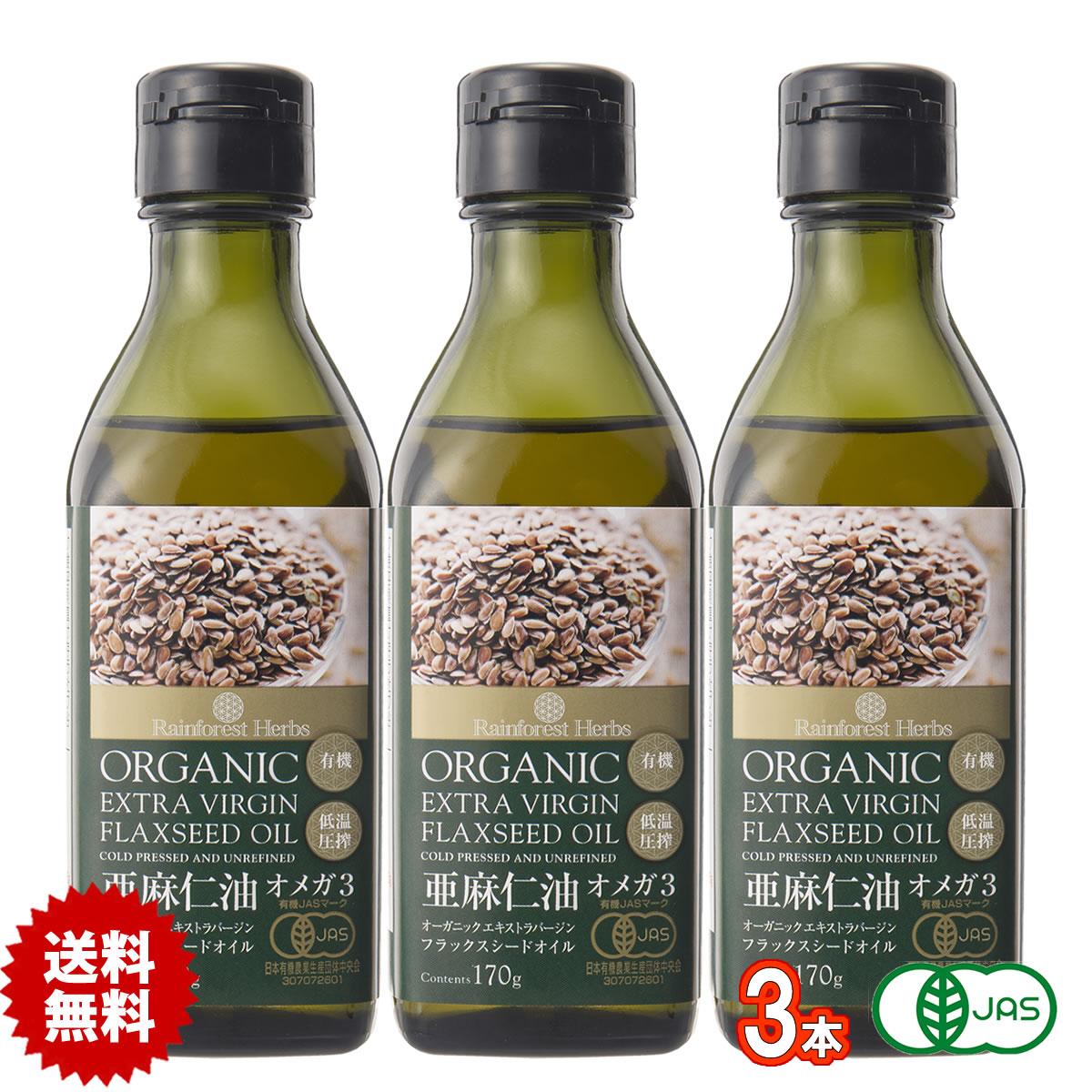 亜麻仁油 エキストラバージン フラックスシードオイル 170g 3本 ニュージーランド産 organic extra virgin flaxseed oil低温圧搾一番搾り