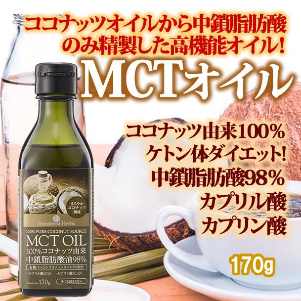 MCTオイル 低糖質ロカボダイエットの救世主!