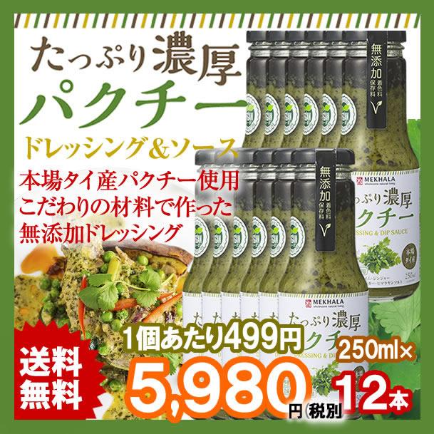 パクチードレッシング ディップソースタイ産 無添加 ビーガンVIEGAN phakchi 香菜 12本