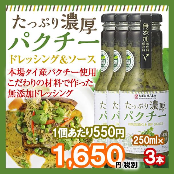 パクチードレッシング ディップソースタイ産 無添加 ビーガンVIEGAN phakchi 香菜 3本